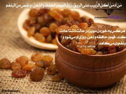 طب اسلامی - آدینه -  انار -  نمک - دشمن - طب سنتی -  طب الهی -