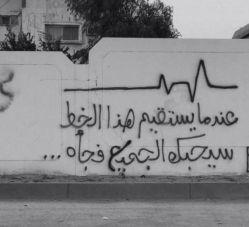 « هرگاه این خط مستقیم بشود، ناگهان همه دوستت خواهند داشت »