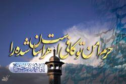 حرم امن تو کافی است پریشان شده را ... السلام علیک یا فاطمة المعصومة(س) ...کیفیت اصلی در وبلاگ