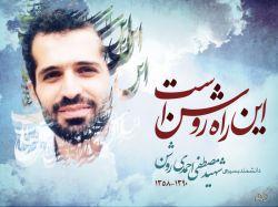 این راه روشن است ... 21 دیماه سالروز شهادت دانشمند هسته ای مصطفی احمدی روشن ... روح این شهید عزیز شاد... کیفیت اصلی در وبلاگ