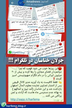 پشت پرده تبلیغ تلگرام .... جولان خناسان در تلگرام ..(مطلب اول )