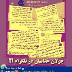 فاش شدن ماهیت یکی از گردانندگان آمدنیوز در ایران...(مطلب اول )
