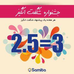 3=2.5 یک تساوی استثنایی فقط در سامیتا ! در جشنواره 3=2.5 سامیتا شرکت کنید و با دو شب رزرو هریک از هتل های جشنواره با تخفیف همیشگی آنها،  شب سوم اقامتتان را نیم بها(50% تخفیف) رزرو کنید هر هفته با یک پیشنهاد جدید همراه شما هستیم .  برای اطلاع از جزئیات جشنواره کلیک کنید به وب سایت و یا شبکه های اجتماعی ما بروید www.samita.com