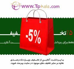 5% تخفیف ویژه   فقط برای پرداخت آنلاین  + تخفیفات موجود در سایت   www.tipkala.com