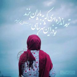 بازنده شدن همیشه هم حس بدی نیست، اگر من با میل خودم دل به شما باخته باشم