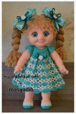 عروسک بافتنی...
