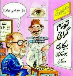خدابیامرز گل آقا برای خدا بیامرز دکتر حبیبی عینک تجویز کرده بود!   #عینک_بزنید