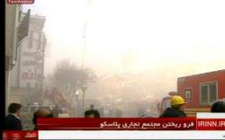 ساختمان پلاسکو در تهران در اثر حریق فرو ریخت و تعدادی از آتش نشانان زیر آوار ماندند