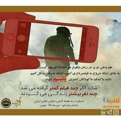 تهران امروز عذار شد . شرکتهای تابعه سیبل این حادثه بزرگ را به هموطنان عزیز و خانواده های داغدار تسلیت عرض می نماید 30 دی 1395