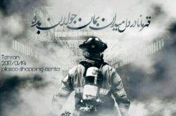 به خانواده آتش نشان ها تسلیت می گیم