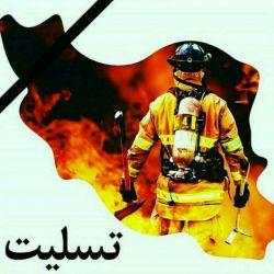 """لعنت به تو ای حادثه ی ناگوار آتش نشانان ما  لباس هایشان """"ضد حریق"""" بود نه """"ضد آوار"""" ..!"""