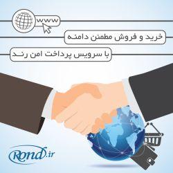 برای اطلاعات بیشتر در خصوص خرید و فروش دامنه به لینک زیر مراجعه نمایید.  www.rond.ir/Domain/SecurePayment