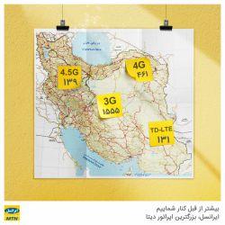 طی دو هفته گذشته، شهرهای زیر تحت #پوشش #3G قرار گرفتن: بهار، صالحآباد (همدان) مومنآباد (لرستان) شازند، تفرش، نراق، نیمور (مرکزی) خورسند (خوزستان) گرمی (اردبیل) افوس، بوئین، میاندشت، دهق، شهرمجلسی، دامنه (اصفهان) سردشت (آذربایجان غربی) بافت (کرمان)  هموطنانمون در شهرهای زیر هم به شبکه #4G دسترسی پیدا کردن: دلند، فاضلآباد (گلستان) پارسآباد (اردبیل) دامنه، شهر مجلسی، چادگان، ورنامخواست (اصفهان) شاوور (خوزستان) مرزنآباد، نشتاورد (مازندران) تفرش (مرکزی)