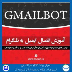 معرفی ربات تلگرام: دریافت آنی ایمیل ها در تلگرام به همراه امکان پاسخ به آن  https://goo.gl/yHNpRT