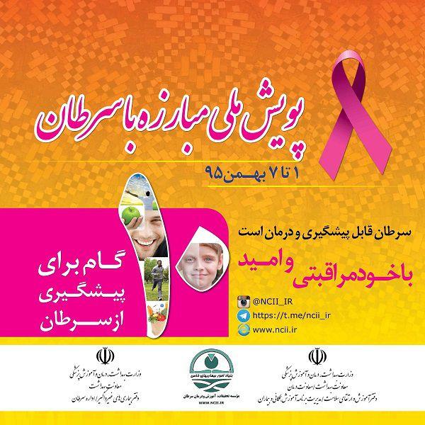 هفته ملی مبارزه با سرطان ۱ تا ۷ بهمن ۹۵ .  40 درصد سرطان ها قابل پیشگیری هستند . با ما همراه باشید تا با آگاهی و دانش از سرطان پیشگیری کنید .  سرطان قابل درمان است ، با خود مراقبتی و امید .  مطالب تکمیلی در : www.ncii.ir