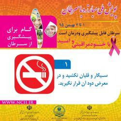 1- سیگار و قلیان نکشید و در معرض دود آن قرار نگیرید . مصرف دخانیات مهم ترین عامل مرگ های قابل پیشگیری است. دود تنباکو و سیگار حاوی بیش از 4000 ماده شیمیایی است که بیش از 40 نوع از آنها مواد محرک یا سمی و سرطان زا هستند . مطلب تکمیلی در : www.ncii.ir