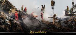 حادثه ساختمان پلاسکو تهران را به شما تسلیت عرض می نمایم