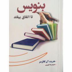 با سلام / طبق قرارمون هر هفته کتابی معرفی میشه، کتاب این هفته #بنویس_تا_اتفاق_بیافتد نوشته #هنریت_کلاوسر که توسط دوست خوب و خواهر گرامی خودم @maryammahdavigar  تهیه شده ازشون بی نهایت سپاسگذارم / خلاصه قسمتی از این کتاب ارزشمند رو اینجا میذارم لطفا مطالعه کنید توصیه میکنم خود کتاب رو بخونید خیلی مفید خواهد بود کسانی که میخوان در زمینه معرفی کتابهای خوب کمک کن در کامنت اعلام کنن ممنونم موفق باشید