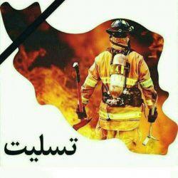 سلام دوستان لنزوری ... تسلیت عرض میکنم شهادت آتشنشان های غیور و شیردل را . #آتشنشانی_شغل_نیست_عشق_است