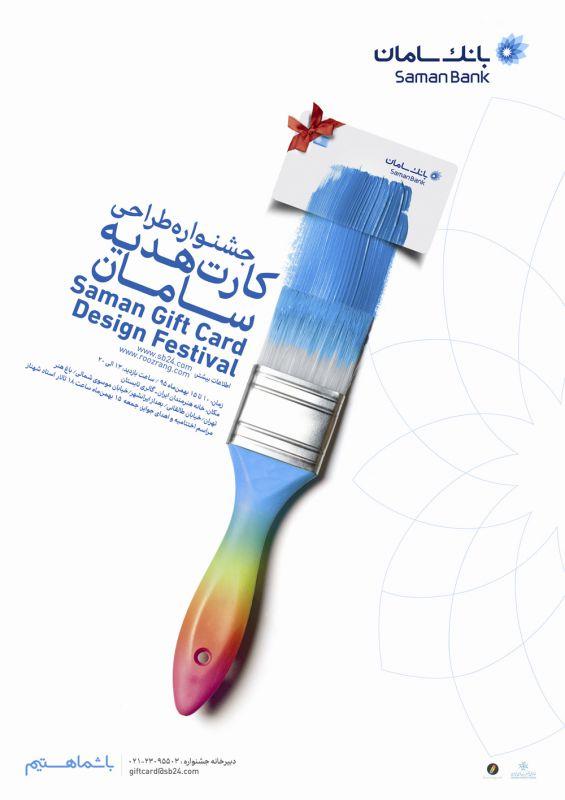 جشنواره طراحی کارت هدیه بانک سامان
