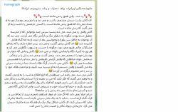 دل نوشته هایی که نتوانستیم از پخش آن بگذرریم #قسمت 1