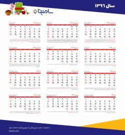 نگاهی به تقویم و تعطیلات سال 96 بیندازید ... www.samita.com سامیتا همراه شما در سفرهایتان رزرو هتل و بلیط کاملا آنلاین