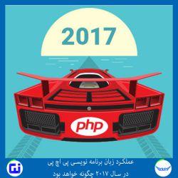 عملکرد زبان برنامه نویسی پی اچ پی در سال ۲۰۱۷ چگونه خواهد بود  https://goo.gl/w9OrR2