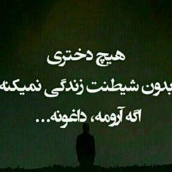#اگه-آرومه-داغونه =_=