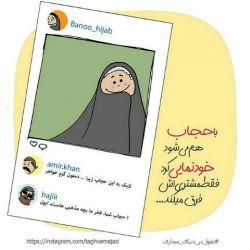 با #حجاب هم می شود#خودنمایی کرد  فقط مشتری اش فرق می کند .