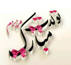 روز تولدت ماندگارترین تاریخ میان صفحات تقویم زندگی پر هیاهوی من است که تا ابد در ذهنم درخشان میماند