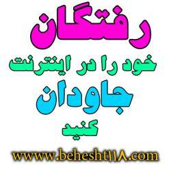 www.behesht118.ir
