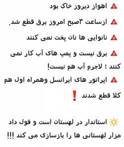 ایران فقط تهران نیست
