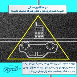 برای اطلاعات بیشتر به لینک زیر مراجعه نمایید. www.rond.ir/News/963