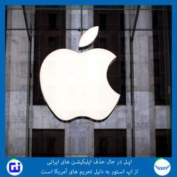 اپل در حال حذف اپلیکیشن های ایرانی از اپ استور به دلیل تحریم های آمریکا است   https://goo.gl/WutkW2