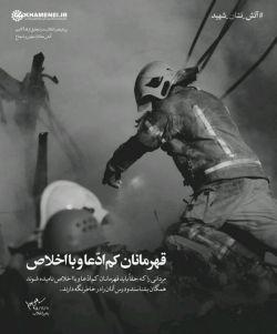 #آتشنشان_شهید