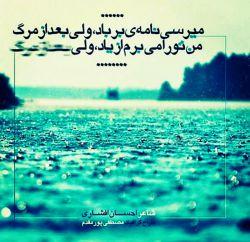 #یہ روزی میاد کہ  #بهت ثابت میشہ  #من مثل بقیه نبودم  #ولــی اون روز تو  #بــرام مثل بـــقیہ ای...