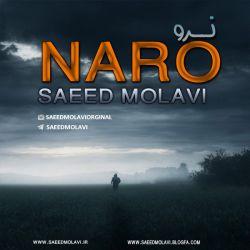 سعید مولوی -نرو SAEED MOLAVI NARO