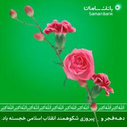 دهه فجر و پیروزی شکوهمند انقلاب اسلامی خجسته باد.