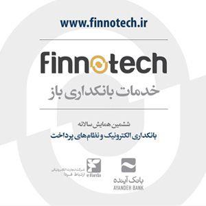 فینوتک مسیر مالی شرکتها را هموار میکند