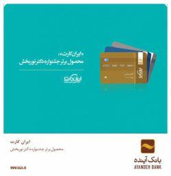 ایران کارت به عنوان یکی از محصولات برتر ✨جشنواره دکتر نوربخش✨ انتخاب شد.