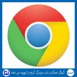 گوگل عملکرد رندر مرورگر کروم را بهبود می دهد  https://goo.gl/obydJz