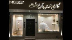 """گالری عروس """"آریا دخت""""شما را به بازدید از نمایشگاه لوکس """"شهربانو 2017"""" دعوت میکند. http://www.shahrbanoo.me شماره های تماس برای دریافت کارت بازدید: 09157276049 09157286019"""
