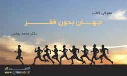 کتاب جهان بدون فقر نوشته دکتر محمد یونس برنده جایزه صلح نوبل