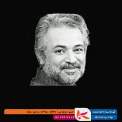 درگذشت حسن جوهرچی را به جامعه هنری، دوستداران و خانوادهش تسلیت میگوییم.