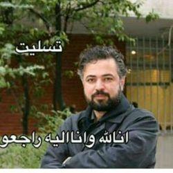 حسن جوهرچی درسن 48 سالگی صبح امروز به دلیل عارضه کبدی در گذشت