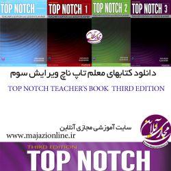 دانلود کتابهای معلم تاپ ناچ ویرایش سوم بصورت کامل در لینک زیر http://majazionline.ir/8475