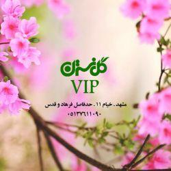 """مدیریت """"گل نسترن""""  شما را به بازدید از نمایشگاه لوکس """"شهربانو 2017"""" دعوت میکند. http://www.shahrbanoo.me شماره های تماس برای دریافت کارت بازدید: 09157276049 09157276019"""