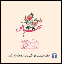 برای دنبال کردن لحظه ای اخبار و اطلاعات نمایشگاه لوکس شهربانو صفحه رسمی فیسبوك مارا دنبال کنید.  www.facebook.com/shahrbanoo.com