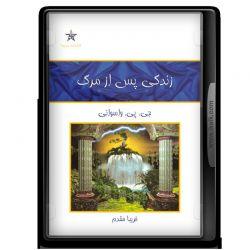با سلام /یه توضیح اینکه پستهای برتر از این به بعد به جای هفتگی هر دوهفته که گذشت اعلام میشه و به جاش کار فرهنگی دیگه ای انجام خواهد شد/ کتاب این هفته #زندگی_پس_از_مرگ نوشته #جی_پی_واسوانی که مجددا توسط دوست خوب و خواهر گرامی خودم @maryammahdavigar تهیه شده ازشون بی نهایت سپاسگذارم/خلاصه قسمتی از این کتاب ارزشمند رو اینجا میذارم لطفا مطالعه کنید توصیه میکنم خود کتاب رو بخونید ممنونم موفق باشید