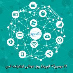 روز جهانی اینترنت امن www.rond.ir